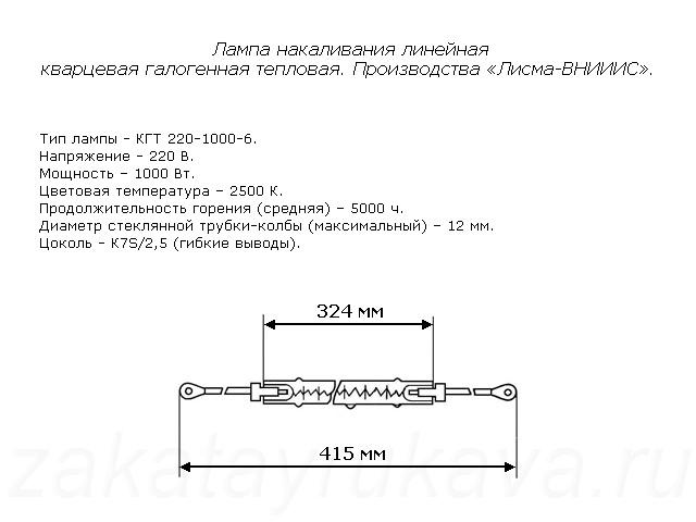 Технические характеристики лампы КГТ-220-1000-6.