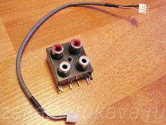 Штатный аудио-кабель и блок с RCA-разъемами выпаяны с удаленной платы.