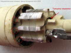 Керамическая часть нагревательного элемента фена Интерскол ФЭ-2000. Видны многочисленные трещины.