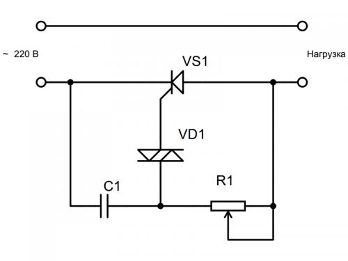 Схема тиристорного регулятора мощности в самом простом виде.